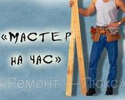 Мастер на час. Помощь домохозяйкам,  пенсионерам и занятым людям