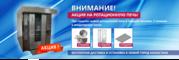 Ротационная печь по акции в Актюбинске