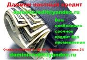 Вы были опровергнуты заем банком и другими компаниями?
