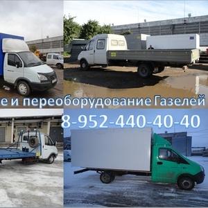 Удлинение(переоборудование) автомобилей Газ3302; (фермер); Газель Next
