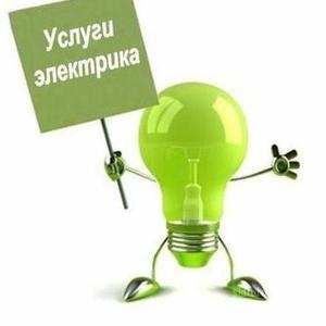услуги электрика в актобе