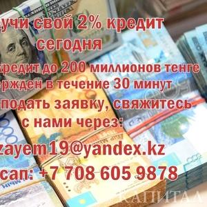 Вы в долгах и хотите оплатить весь свой долг?