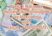 Денежный кредит от частного инвестора до 80 миллионов тенге