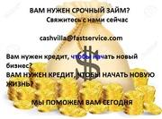Гарантированное и быстрое одобрение кредита